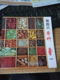 看图识香料—中国大厨系列