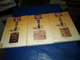 中国传统木雕艺术赏析(全3册)