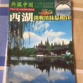 典藏中国·100个您一生必游的中国名景:长江三峡·永不淹没的神女