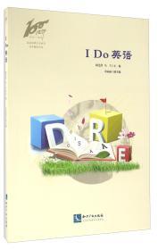 北京市第十九中学百年校庆丛书IDO英语