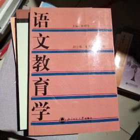 语文教育学