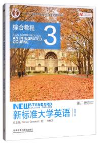 """新标准大学英语(第2版综合教程3智慧版)/""""十二五""""普通高等教育本科国家级规划教材"""