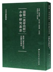 清儒《黄帝内经》小学研究丛书—《黄帝内经》古韵研究简史