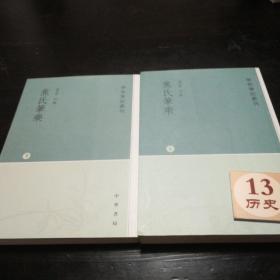 焦氏笔乘(上下册):学术笔记丛刊