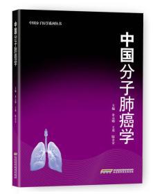 中国分子肺癌学