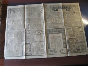 民国二十二年(1933年)《申报医药周刊》(第五十一期)原版报纸,80*58厘米