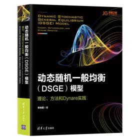 动态随机一般均衡(DSGE)模型理论、方法和Dynare实践