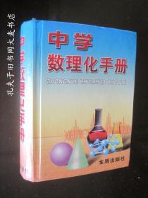 《中学数理化手册》金盾出版社(一版5印)