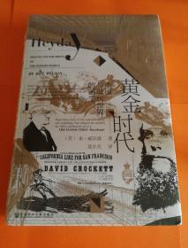 甲骨文丛书·黄金时代:英国与现代世界的诞生