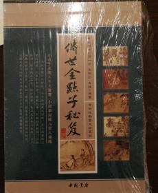 传世金点子秘笈    (全3卷)