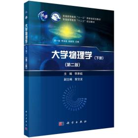 二手正版大学物理学下册第二版 李承祖 科学出版社9787030604408