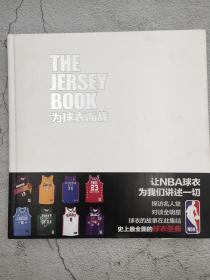 为球衣而战 TEH JERSEY BOOK