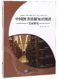 中国图书情报知识图谱实证研究