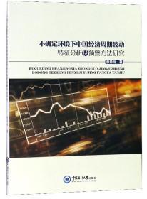 不确定环境下中国经济周期波动特征分析及预警方法研究
