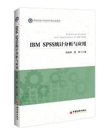 IBMSPSS统计分析与应用
