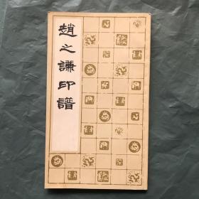 赵之谦印谱(1983 一版二印  私藏品佳)