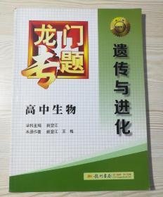 龙门专题:高中生物·遗传与进化(2015年春季使用)