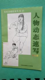 人物动态速写(中级班)/美术基础技法丛书