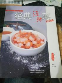 经典淮扬菜100款—中国大厨系列(正版现货)