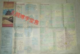92北京旅游黄金年北京交通旅游图