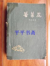 """苦菜花(32开""""内多插图""""61年重庆第二次印刷)"""