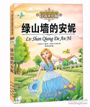 綠山墻的安妮(注音美繪版)/小學生語文新課標必讀叢書