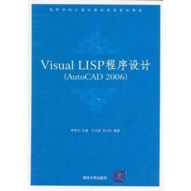 Visual LISP程序设计