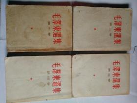 毛泽东选集 第1-4卷 (32开竖版繁体配本)