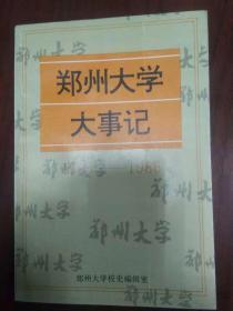 郑州大学大事记1956-1986