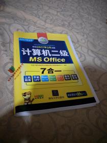 计算机二级MS Office 2017全国计算机等级考试二级ms office 上机操作题库模拟卷 7合1