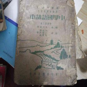 小学国语读本初级第三册