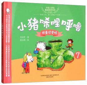小猪唏哩呼噜(拼音识字版7)/中国小学生基础阅读书目