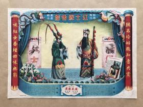 民国红士牌香烟广告画:苏武牧羊(8开),贯大元饰苏武、茹富蕙饰卫律,戏剧京剧古装人物彩色广告画。