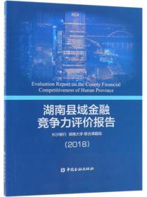 湖南县域金融竞争力评价报告(2018)