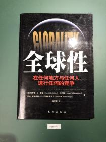 全球性:与任何地方的任何人进行任何的竞争