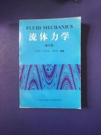 流体力学(修订版)
