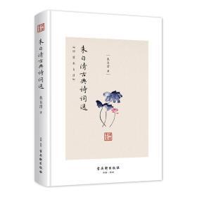 朱自清古典诗词选
