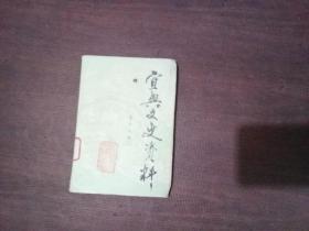 宜兴文史资料 19