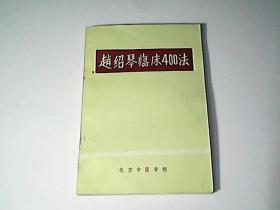 赵绍琴临床400法