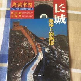 典藏中国·长城:地球上的飘带