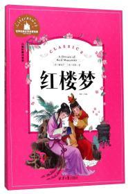 红楼梦 【儿童彩图注音版 】 A dream of red mansions (清)曹雪芹,(清)高鹗著 龚勋改编 eng hong lou m