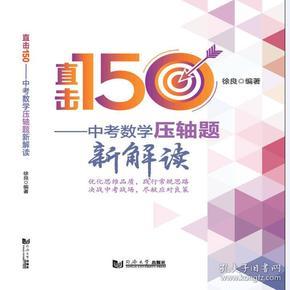 正版新书直击150-中考数学压轴题新解读