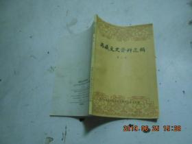 西藏文史资料选辑第二辑