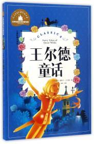 王尔德童话(儿童彩图注音版)/世界经典文学名著宝库
