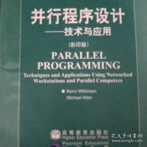 并行程序设计:技术与应用:[英文版]