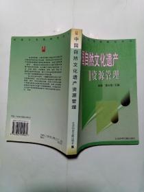 中国自然文化遗产资源管理