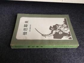 签名赠本 外国文学 / 二十世纪外国文学丛书 【恰巴耶夫】 私藏品好 一版一印