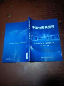 中华公网共图强  卢明欣 李长红    北京邮电大学出版社