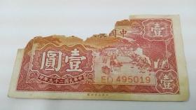 民国;中国农民银行1元;一元;壹圆(尾号019)