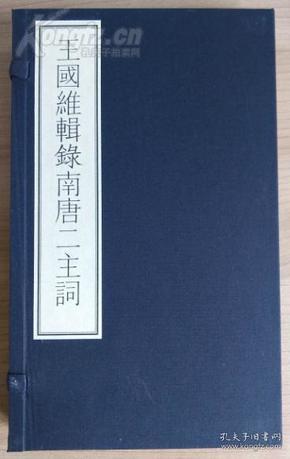 國家圖書館藏古籍善本集成:王國維輯錄南唐二主詞(一函一冊,附說明一冊,非常清晰,16開大小.0.7kg)
